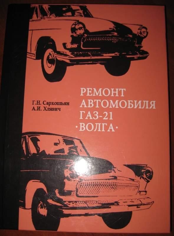 Продам Репринт.ГАЗ-21 Волга РЕМОНТ Транспорт 1976г, 208с, А5 Харьков