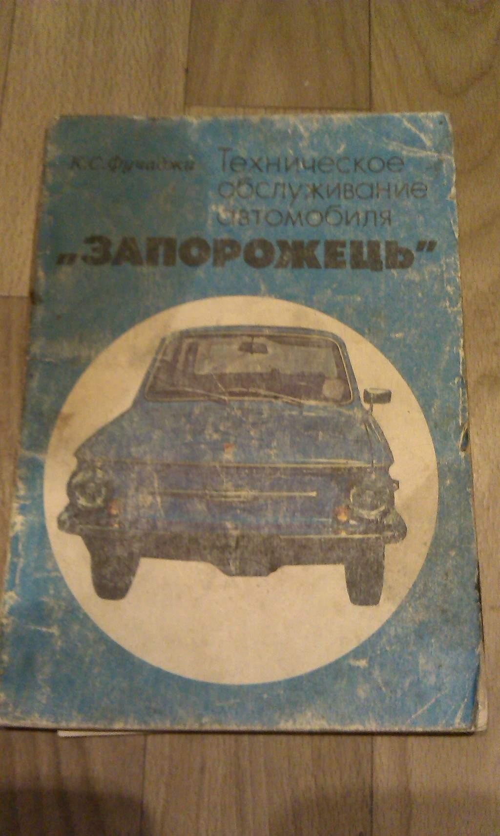 Продам книжку Техническое обслуживание автомобиля. Запорожец. Издательство Киев техника год 1979 Днепропетровск