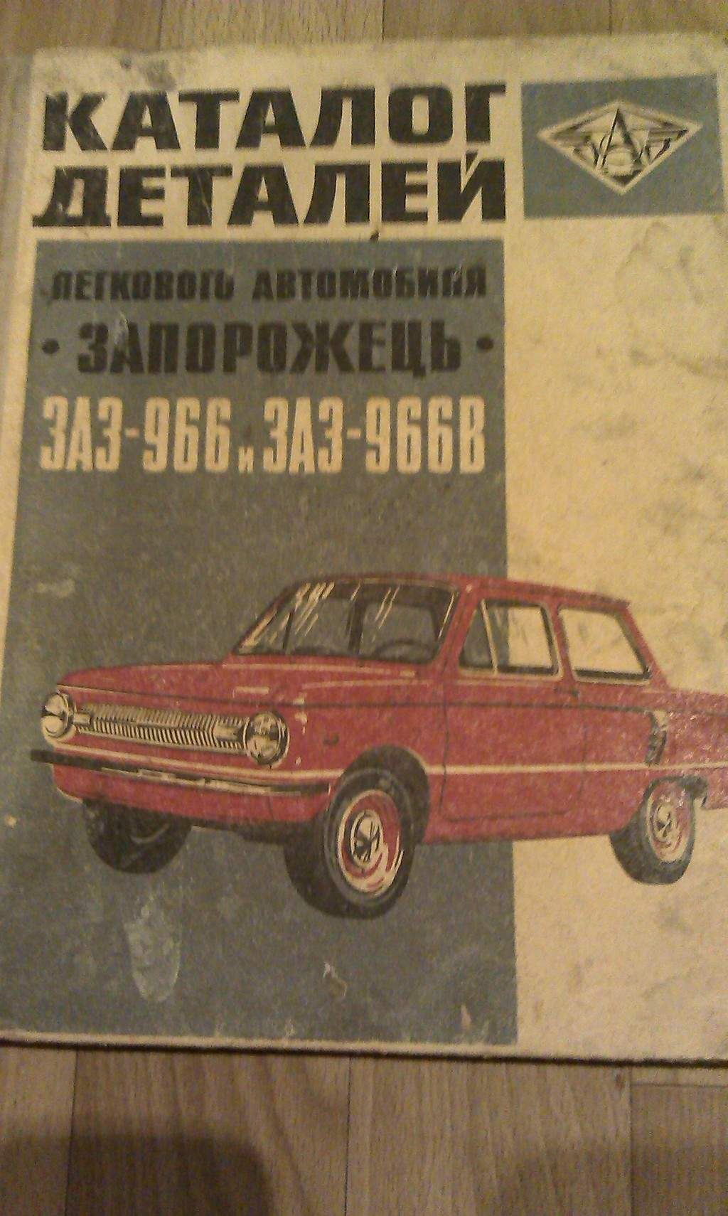 Продам Книжку. Каталог Деталей. ЗАЗ-966 и ЗАЗ-966В. Издательство Москва 1971 год Днепропетровск