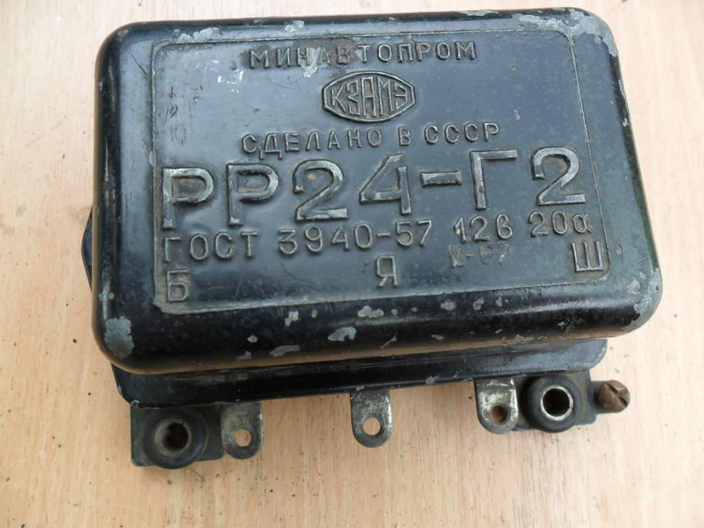 Продам новое раритетное реле зарядки, газ-20, 21, 69, москвич 403-408, производство СССР кривой рог
