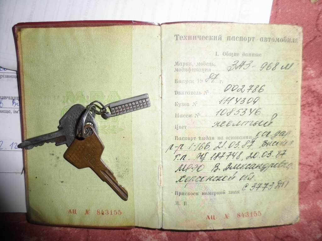 Продам Документы на ЗАЗ 968м. Всё в наличии, размер куска с номером кузова вырежу по вашему желанию Днепропетровск