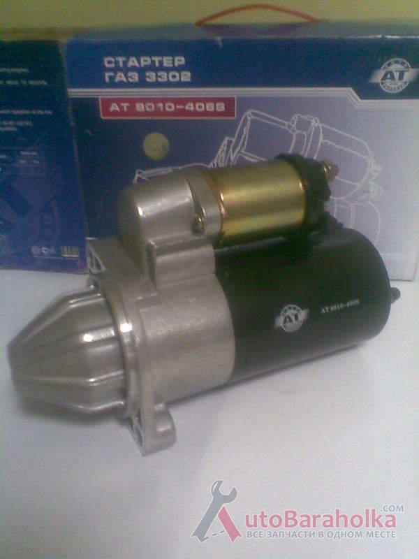 Продам Стартер редукторный 8010-406S ГАЗ, УАЗ двигатель ЗМЗ 406, 405 Волга Киев