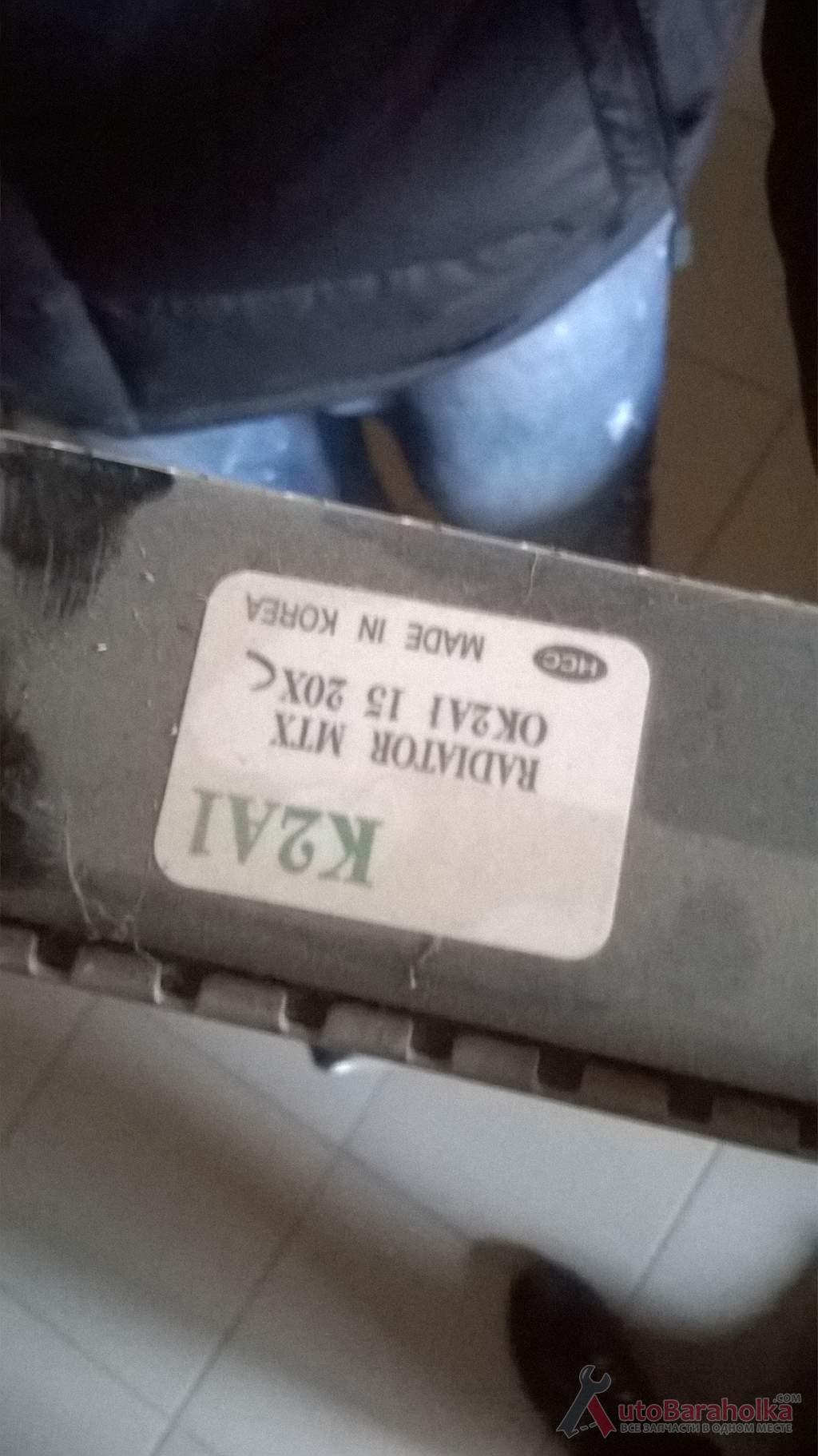 Продам Радиатор охлаждения 0K2A1-15-20X оригинал новый Одесса
