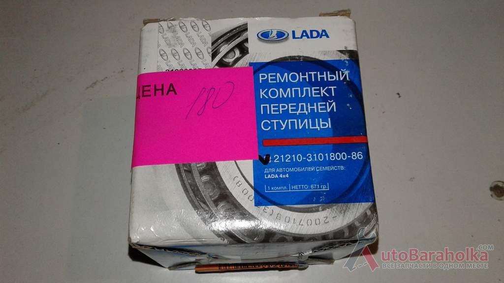 Продам Ремонтный комплект передней ступицы 21210 Мерефа