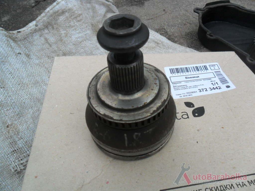 Продам ШРУС наружный (граната) VW-Ауди 8DO 407 305 J Винница