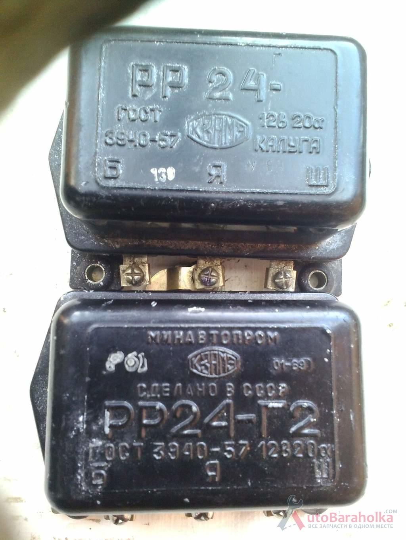 Продам ГАЗ-69 реле зарядки РР 24-Г2 Киев