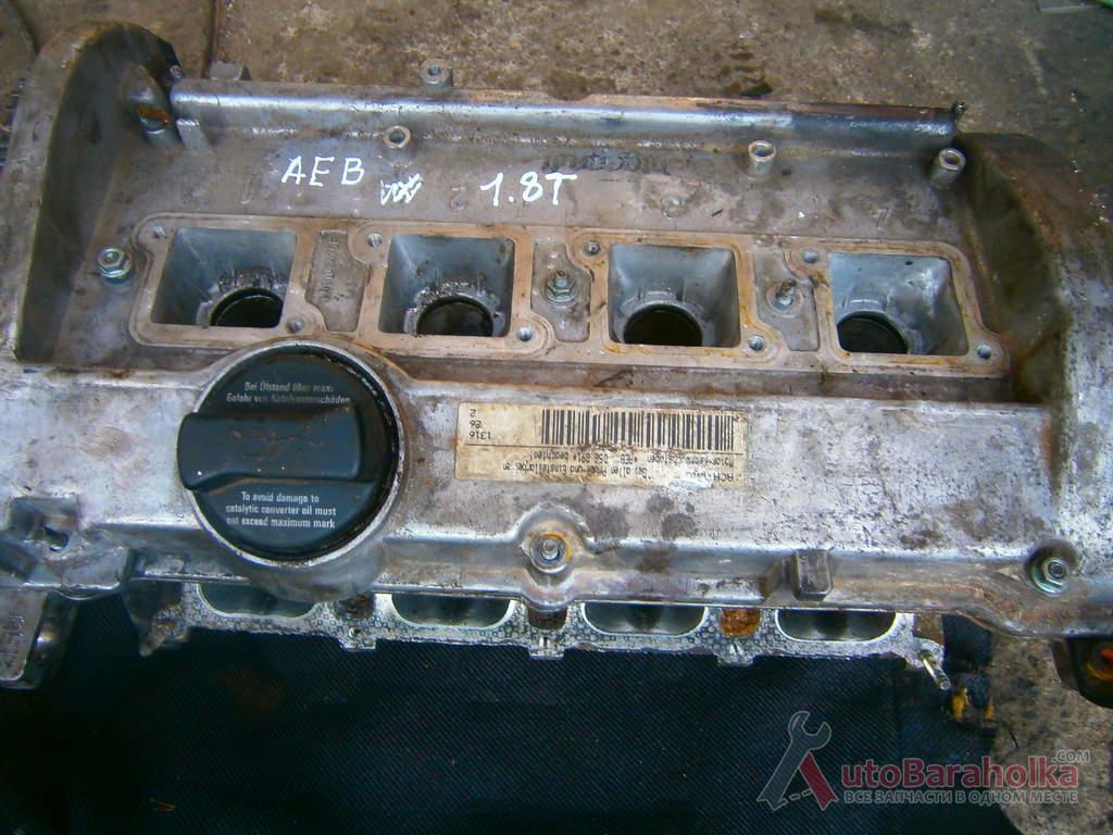 Продам Volkswagen, Skoda, Audi-тип мотора АЕВ - 1, 8турбо Головка блока цилиндров двигателя Винница