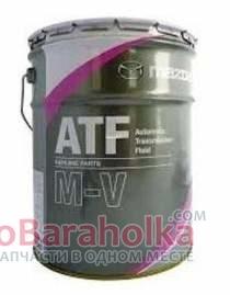 Продам Mazda ATF M-V 20L оригинальное трансмиссионное масло для АКПП