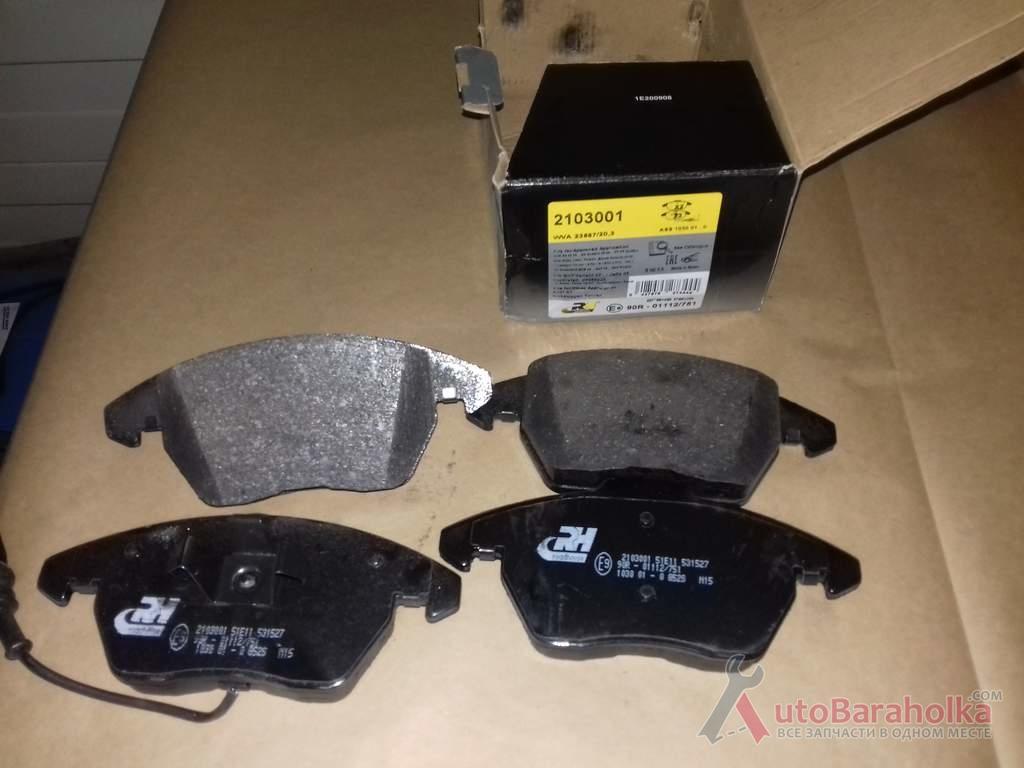 Продам Колодки тормозные перед RoadHouse VW Skoda Audi Seat РАСПРОДАЖА 2103001 Киев
