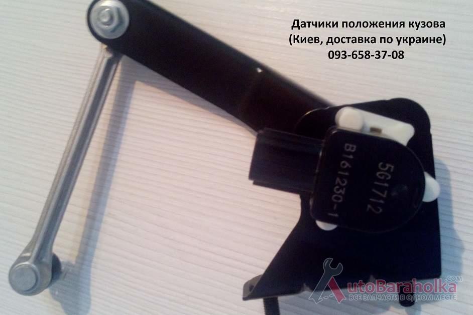Продам Датчики положения кузова для TOYOTA, LEXUS, Acura, HONDA, Mitsubishi, SUBARU, MAZDA Киев