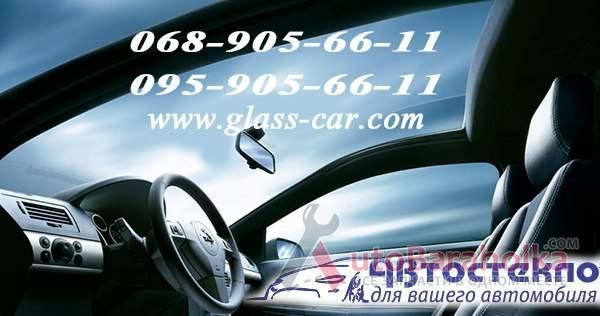 Продам Лобовое стекло ГАЗ 2705 Газель GAZ Gazelle Заднее стекло Запорожье