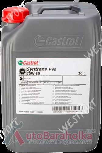 Продам Масло трансмиссионное Castrol 20л. 75W-80 Днепропетровск