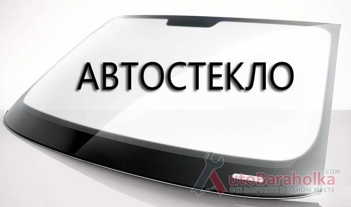 Продам Автостекло Лобовое стекло Great Wall Hover Николаев
