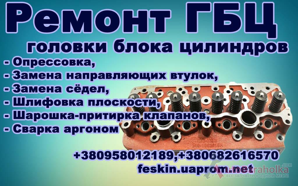 Продам Ремонт головки блока цилиндров Красноармейск
