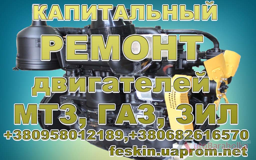Продам Ремонт двигателя Д-240-245, Д-65, Д-37, Д-144, ЗИЛ-130-131, Газ-53, 52 Красноармейск