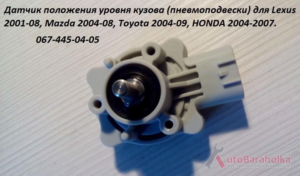 Продам Датчик положения кузова (пневмоподвески) для Lexus, Mazda, Toyota, HONDA Киев