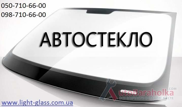Продам Лобовое стекло ветровое стекло Volkswagen Touran Автостекло Автостекла Днепропетровск