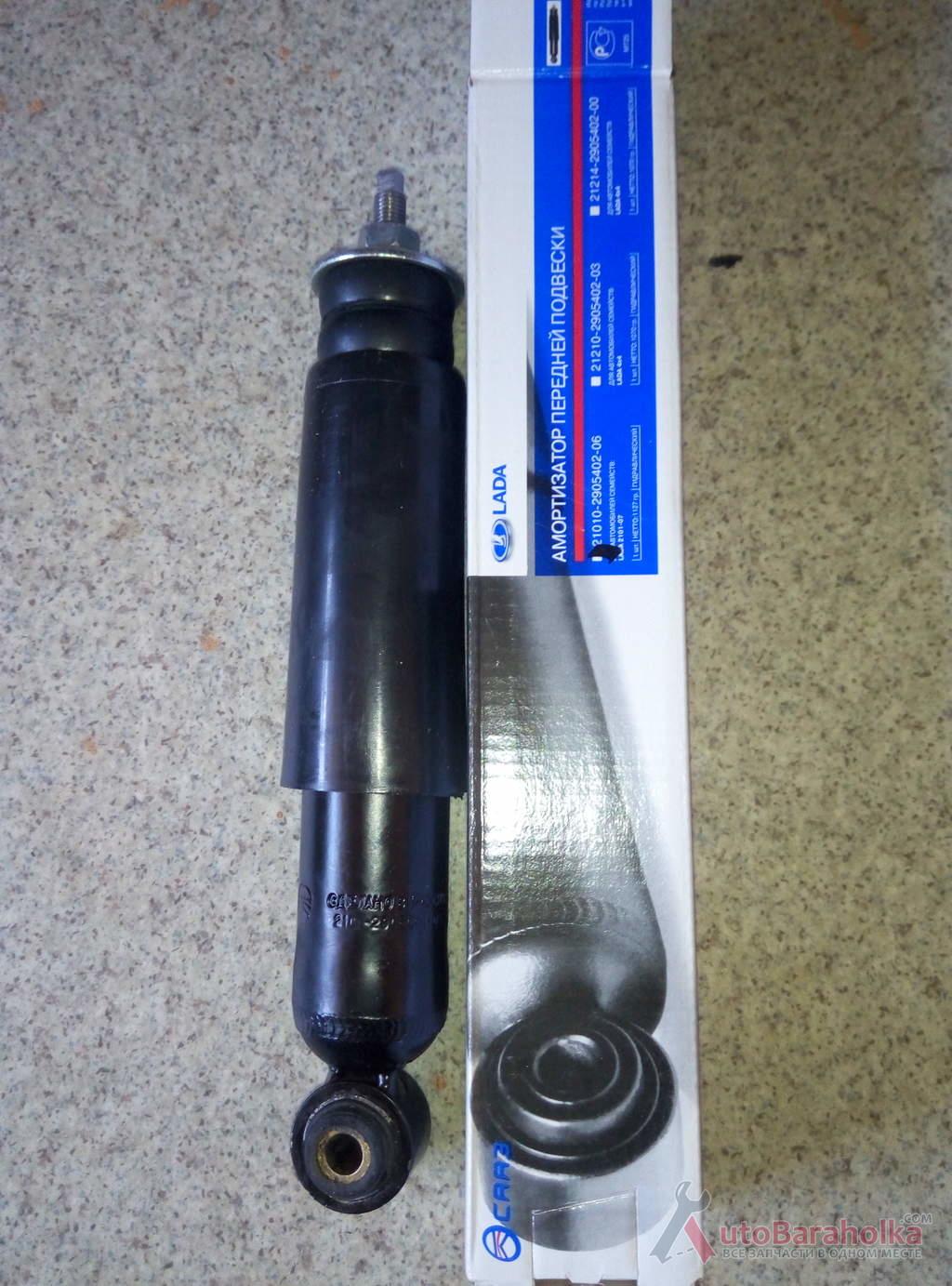 Продам амортизаторы ВАЗ 2101-2107 передние масло и газ масло одесса