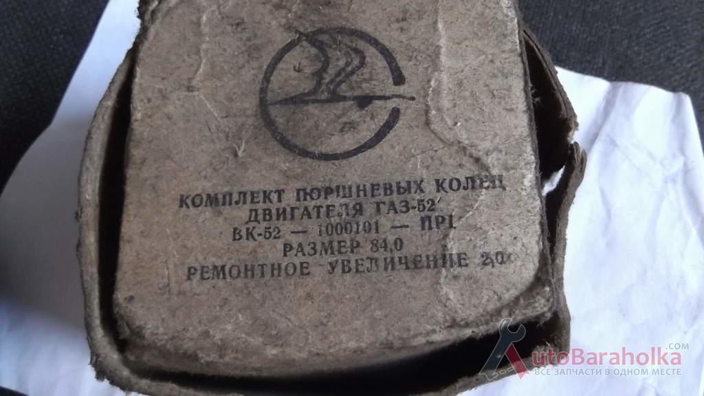 Продам комплект поршневых колец двигателя газ 52 ссср херсон