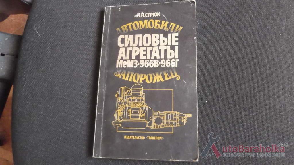 Продам книга автомобили запорожец силовые агрегаты мемз-966в-966г ссср херсон
