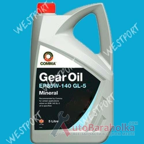Продам Масло трансмиссионное Comma EP85W140 GEAR OIL 5L 5л. 85W-140 GL-5 Днепропетровск