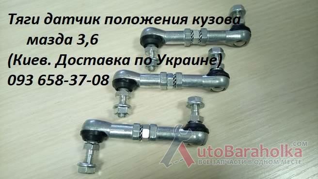 Продам GS1F-51-21Y, GS1F-51-22YC Mazda 6 тяга датчика положения кузова Киев