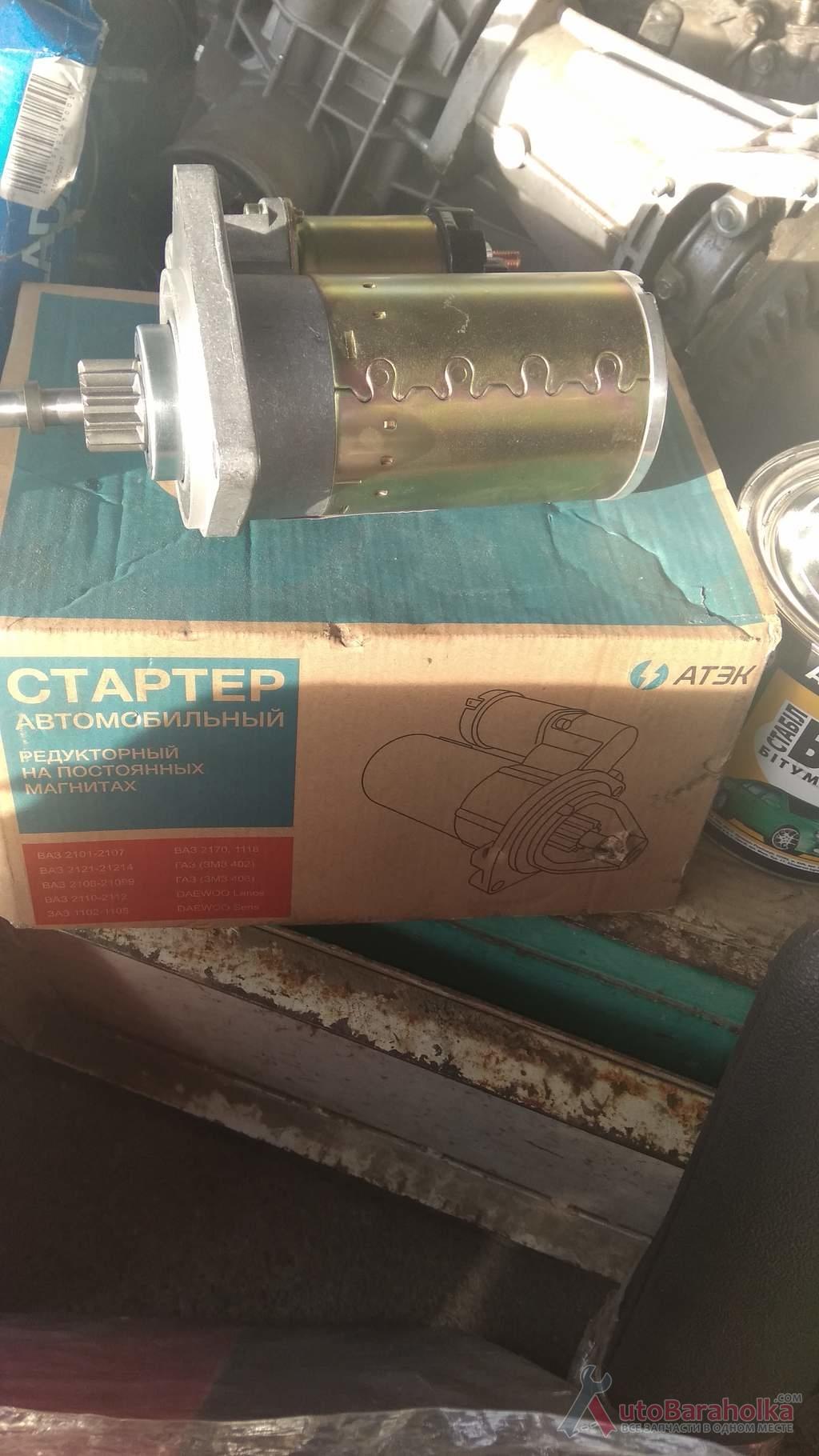Продам Стартер редуктоный АТЭК Новый Год гарантии ВАЗ 2101 2103 2106 2108 2109 2110 2121 на любой ВАЗ Кировоград