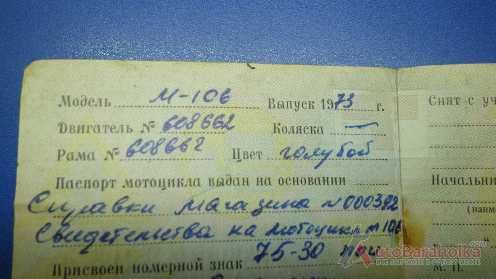 Продам Минск. Техпаспорт м-106 Полтава