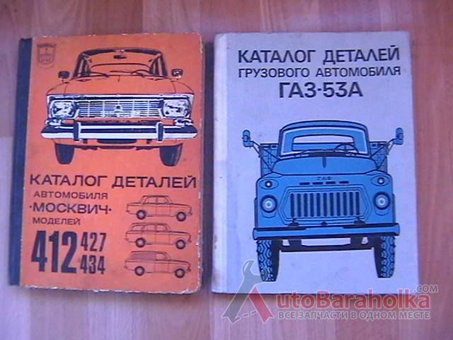 Продам Москвич 412 427 434 каталог ЗАПОРОЖЬЕ