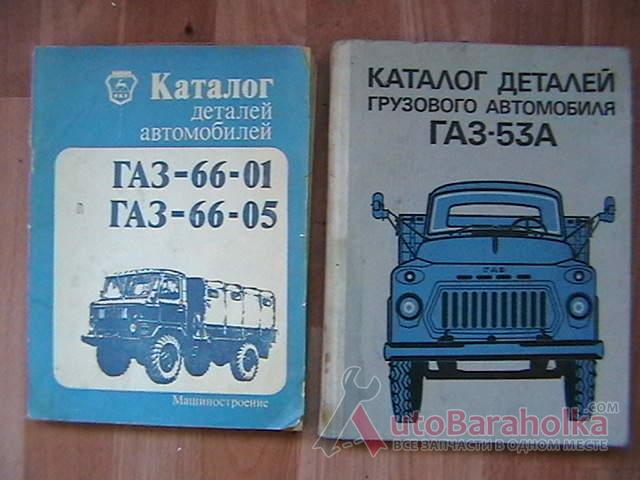 Продам ГАЗ 66 КАТАЛОГ ЗАПОРОЖЬЕ