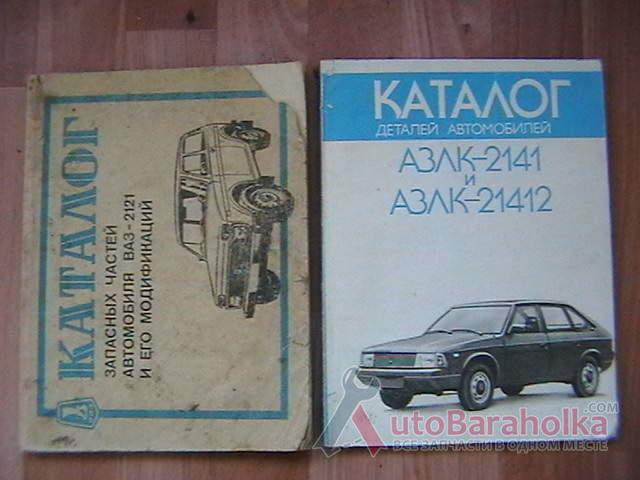 Продам НИВА ВАЗ 2121 КАТАЛОГ ЗАПОРОЖЬЕ