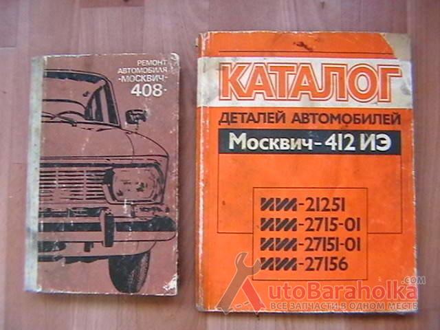 Продам МОСКВИЧ 408 КАТАЛОГ ЗАПОРОЖЬЕ