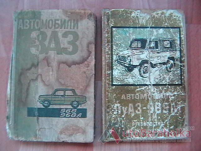 Продам ЛУАЗ 969 ЗАЗ КНИГА ЗАПОРОЖЬЕ