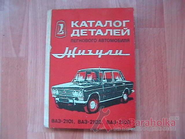 Продам ВАЗ 2103 КАТАЛОГ ЗАПОРОЖЬЕ