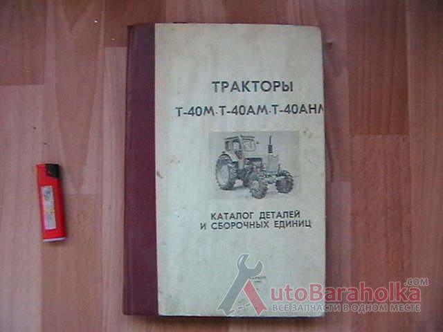 Продам ТРАКТОР Т 40 КАТАЛОГ ЗАПОРОЖЬЕ