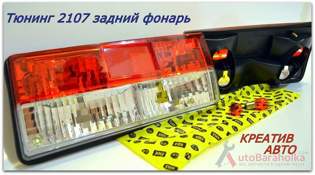 Продам Задний фонарь Ваз 2107 тюнинг с уплотнителем Запорожье