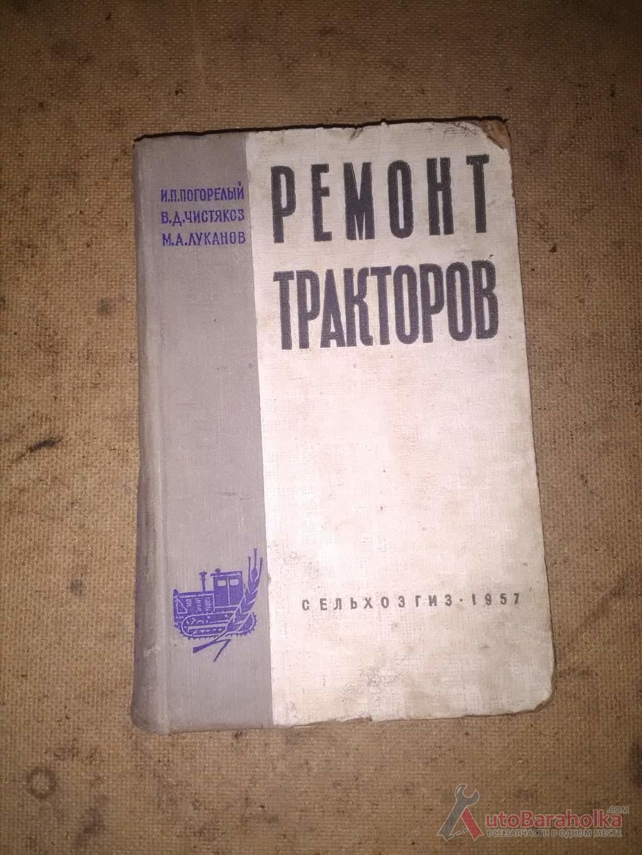 Продам книга ремонт тракторов 1957г херсон