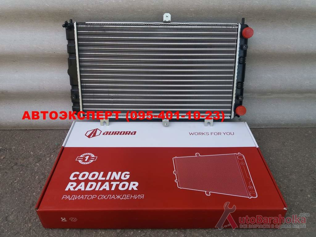 Продам Радиатор охлаждения ВАЗ 2170, 2171, 2172 Приора AURORA - Польша (НОВЫЙ) Харьков