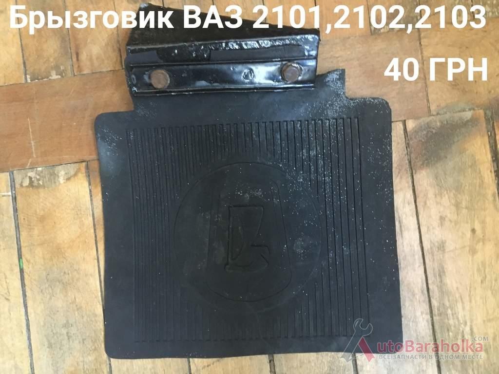 Продам Брызговик ВАЗ 2101, 2102, 2103 Борислав