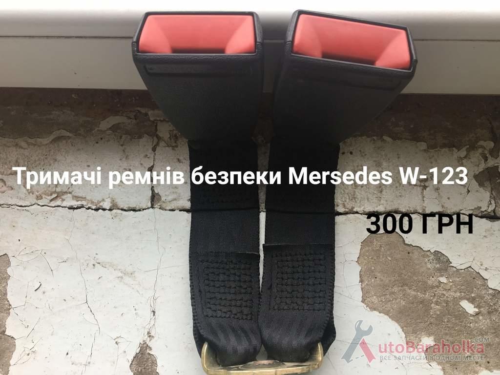 Продам Тримачі ремнів безпеки Mersedes W 123 Борислав