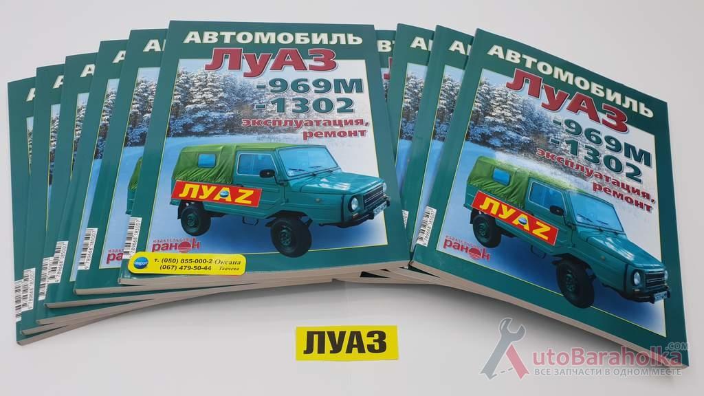 Продам Книга ЛУАЗ волынь Мелитополь