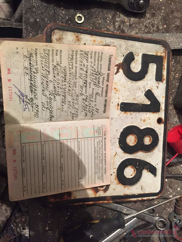 Продам Документы Ява 638 техпаспорт+гос номер (бирки нет) Винница