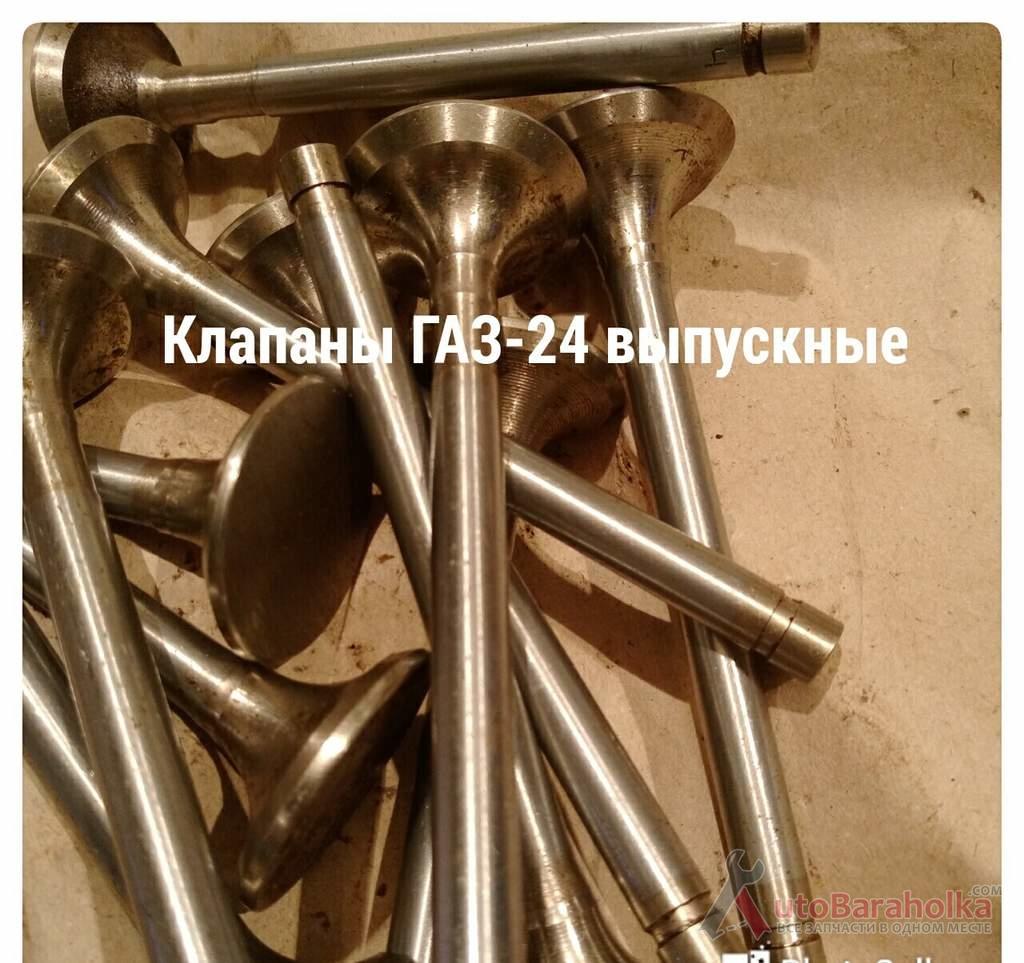 Продам Клапаны выпускные ГАЗ-24 ЧАМЗ не магнитятся Киев