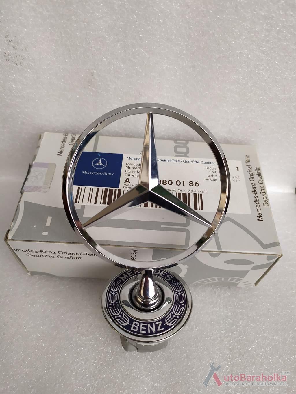 Продам Звезда Мерседес A2108800186 Черкассы