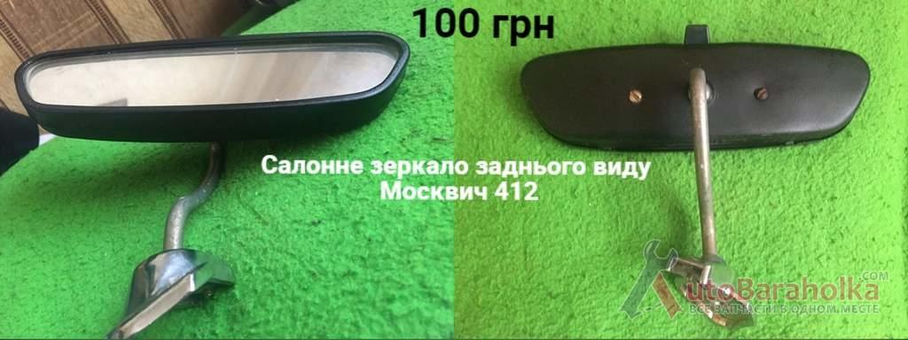 Продам Салонне зеркало заднього ходу Москвич 412 Борислав