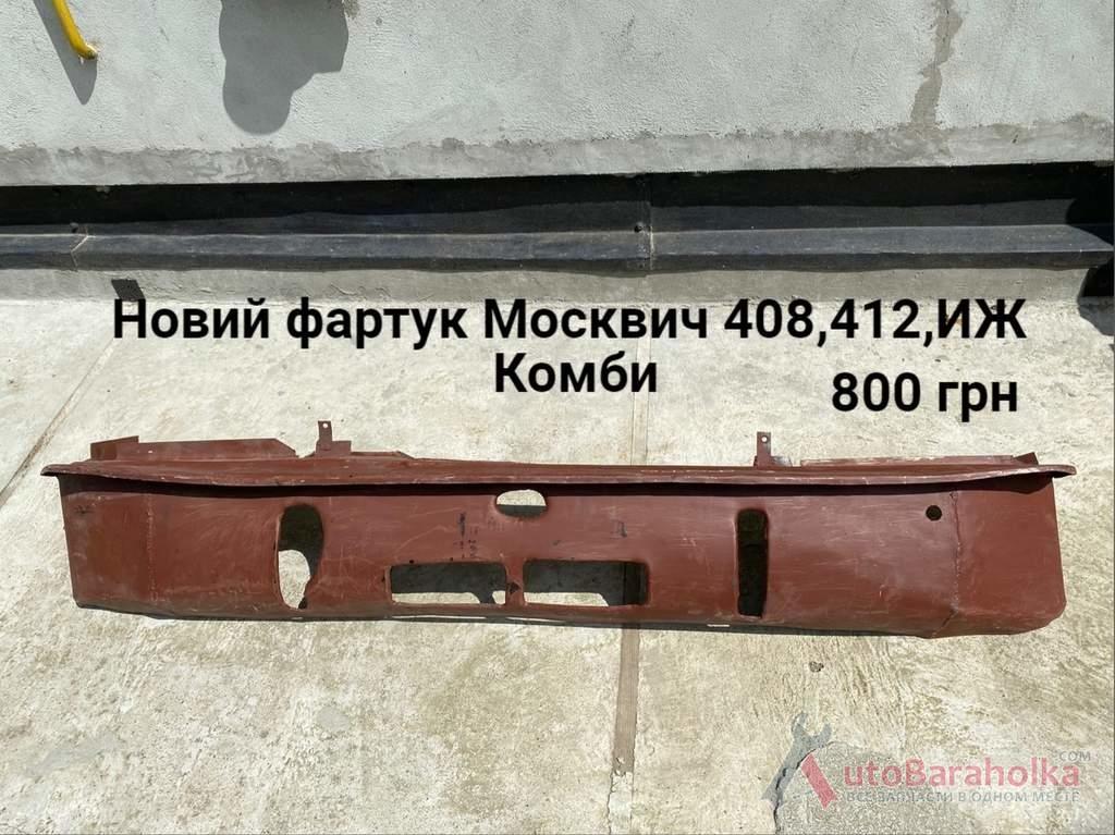 Продам Новий фартук Москвич 408, 412, ИЖ Комби, 2715 Борислав