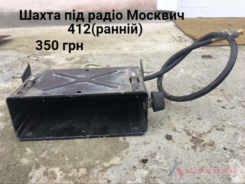 Продам Шахта під радіо Москвич 412( ранній) Борислав