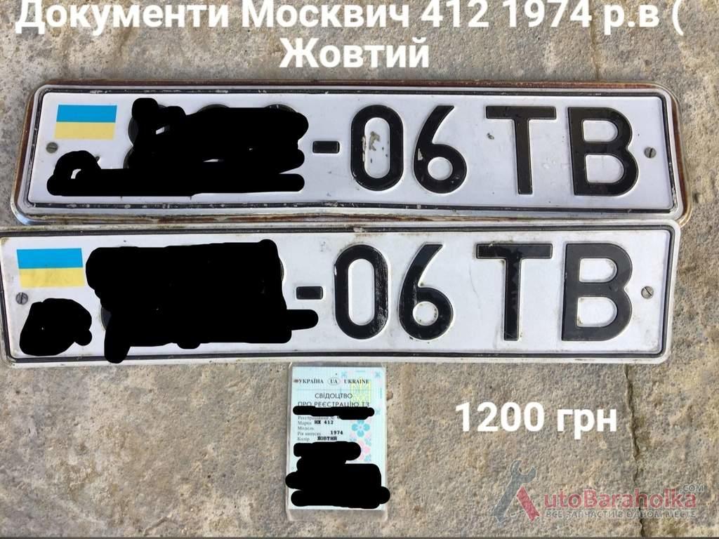 Продам Документи Москвич 412 1974 р. в жовтий Борислав