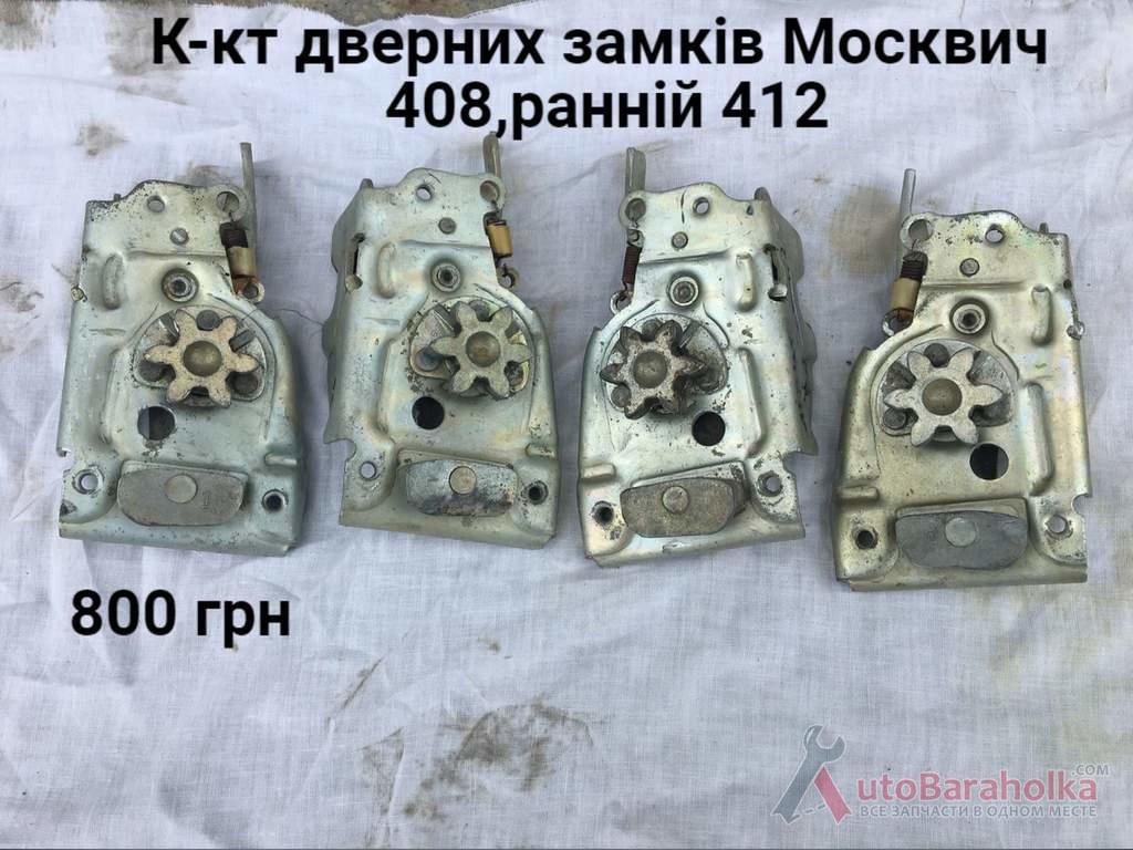 Продам Комплект дверних замків Москвич 408, ранній 412 Борислав