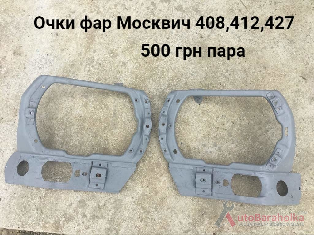 Продам Очки фар Москвич 408, 412, 427 Борислав